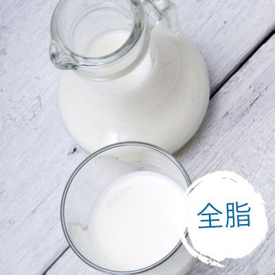 全脂牛奶较不健康